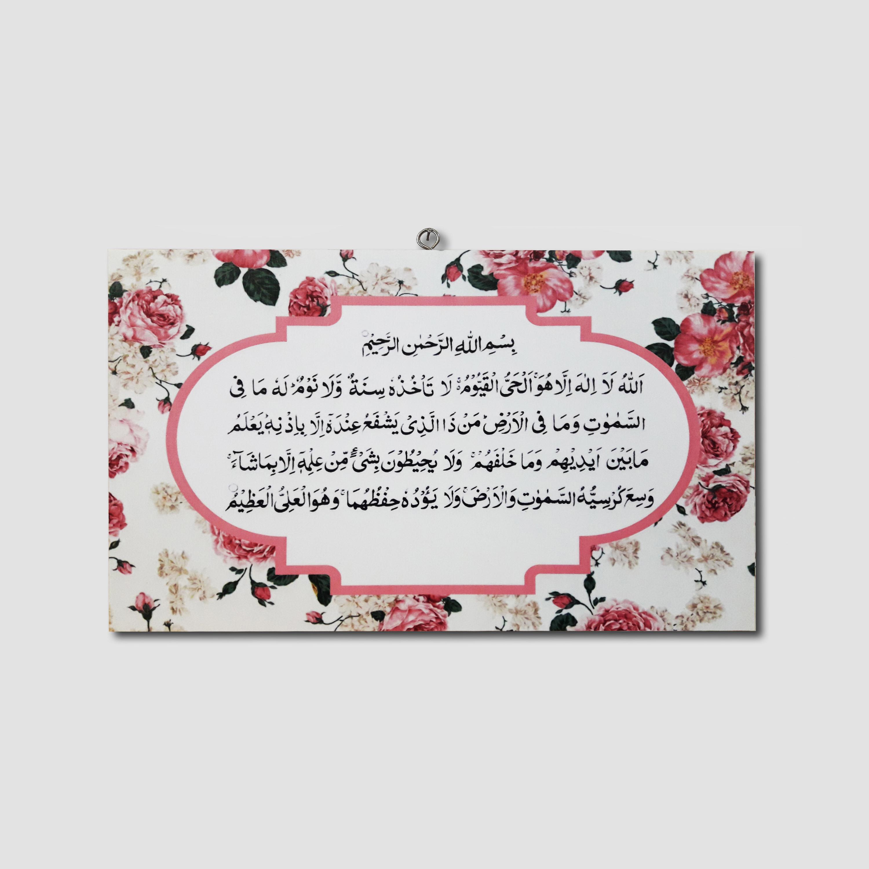 Hiasan Dinding Wooden Kaligrafi Ayat Kursi Shabby